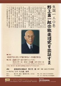 野上記念法政大学能楽研究所